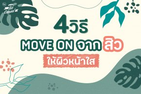 4 วิธี MOVE ON จากสิวให้ผิวหน้าใส
