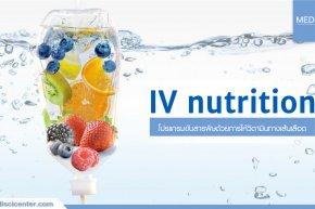 โปรแกรมขับสารพิษด้วยการให้วิตามินทางเส้นเลือด  ( Detoxification program with parenteral vitamins )