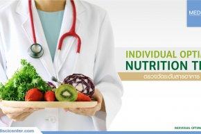 โปรแกรมตรวจวัดระดับสารอาหาร ( Individual Optimal Nutrition and Organic Acid Urine Test Program )