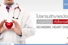 โปรแกรมรักษาและป้องกันการเกิดโรคหัวใจขาดเลือด ( Ischaemic Heart Disease Program )