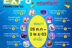 PROMOTION DAXIN EXPO