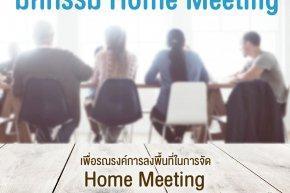 """โครงการ""""มหกรรม Home Meeting"""""""