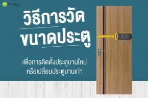 วิธีการวัดขนาดประตู