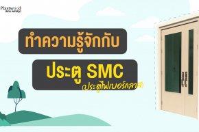 ทำความรู้จักกับประตู ไฟเบอร์กลาส (SMC)