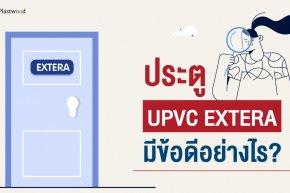 ประตู UPVC EXTERA มีข้อดีอย่างไร