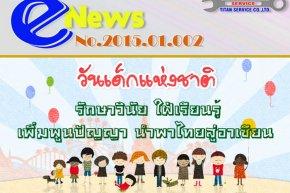 2015.01.002 เชิญเที่ยวชมงาน Thailand Industrial Fair 2015 & Food Pack Asia 2015