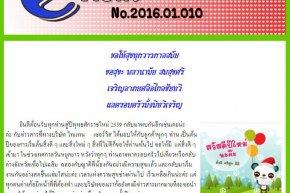 2016.01.010.สวัสดีปีใหม่ไทย 2559