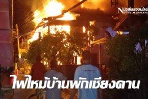 ไฟไหม้บ้านพักริมโขงถนนคนเดิน อ.เชียงคาน วอดทั้งหลัง