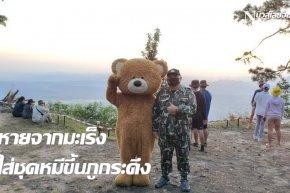 หนุ่มป่วยมะเร็งระยะสุดท้าย บนบานพระยอดภูให้หายป่วย ฉลองสวมชุดหมีเที่ยวภูกระดึง