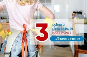 3 อุปกรณ์ทำความสะอาดบ้านที่คุณมองข้ามเรื่องความสะอาด