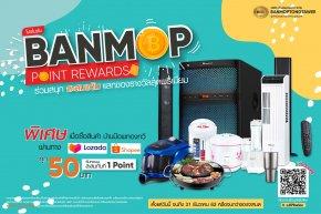 รายการของรางวัลสำหรับคะแนนสะสม BANMOP Point Reward