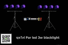 ชุดไฟ par led blacklight 3w