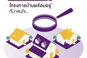 ใครที่กำลังทำการซื้อบ้านหลังแรก หรือกำลังมองหาที่อยู่อาศัย จำเป็นจะต้องดูปัจจัยหลักๆ  3 ข้อสังเกตุหลักมาให้พิจารณาเบื้องต้น