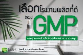 เลือกโรงงานผลิตที่ดีต้องมี GMP เครื่องสำอาง