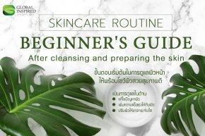 Skincare Routine เริ่มตอนดูแลผิวแบบง่ายๆ 3 ขั้นตอน