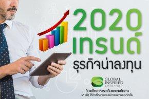 เทรนธุรกิจที่น่าลงทุนในปี 2020