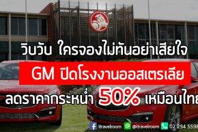 ใครจองไม่ทันอย่าเสียใจ GM ปิดโรงงานออสเตรเลีย ลดราคากระหน่ำ 50% เหมือนไทย