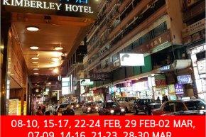 เที่ยวฮ่องกง FEB-MAR SELECTED with KIMBERLEY
