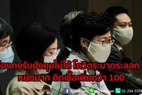 ฮ่องกงรับยังคุมไม่ได้ โควิดระบาดระลอก 3 หนักมาก ติดเชื้อเพิ่มกว่า 100