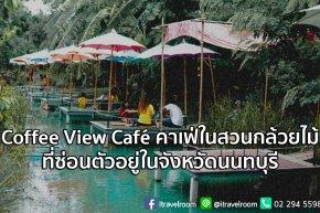 Coffee View Café คาเฟ่ในสวนกล้วยไม้ที่ซ่อนตัวอยู่ในจังหวัดนนทบุรี