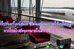 สิงคโปร์แอร์ไลน์ และซิลค์แอร์อนุญาตให้เปลี่ยนเครื่อง จากไทยไปยังจุดหมาย ในเครือข่าย SIA Group