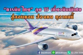 """""""การบินไทย"""" ลุย 15 เที่ยวบินพิเศษ สู่ลอนดอน ฮ่องกง ตุลาคมนี้"""
