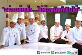 """""""อร่อยล้นฟ้า...ไม่ต้องบินก็ฟินได้"""" ลิ้มลองของอร่อยส่งตรงจากครัวการบินไทย"""
