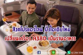 สิงคโปร์แอร์ไลน์ ปิ๊งไอเดียใหม่ เปลี่ยนเครื่อง A380 เป็นร้านอาหาร