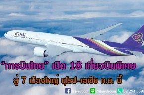 """""""การบินไทย"""" เปิด 18 เที่ยวบินพิเศษสู่ 7 เมืองใหญ่ ยุโรป-เอเชีย ก.ย. นี้"""