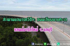 สะพานชลมารควิถีฯ: ถนนเลียบชายทะเล แลนด์มาร์คใหม่ จ.ชลบุรี