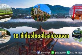 12 ที่เที่ยวไทยสไตล์เมืองนอก คลายความคิดถึงต่างประเทศ