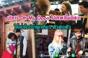 ไปเกาหลีไม่มีเหงา บริการ Oh My Oppa ให้เช่าโอปป้า พาเที่ยวตัวต่อตัว