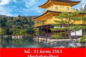 Discover Osaka เที่ยวโอซาก้า 4 วัน 3 คืน เลือกวันเองได้อิสระ