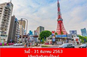 Discover Tokyo เที่ยวโตเกียว 4 วัน 3 คืน เลือกวันเองได้อิสระ