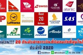 เช็คด่วน!!! 20 อันดับสายการบินที่ปลอดภัยที่สุดในโลก ประจำปี 2020