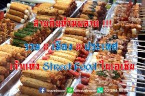สายกินห้ามพลาด!!! รวม 8 เมือง  8 ประเทศ เจ้าแห่ง Street Food ในเอเชีย