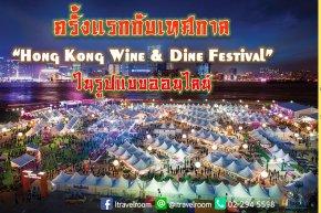 """ครั้งแรกกับเทศกาล """"Hong Kong Wine & Dine Festival"""" ในรูปแบบออนไลน์"""