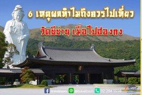 6 เหตุผล ทำไมถึงควรไปเที่ยววัดซีซ่าน เมื่อไปฮ่องกง