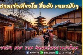 7 ศาลเจ้าเกียวโต ชื่อดัง ขอพรปังๆ ความรัก เงิน งาน กับเครื่องรางนำโชค