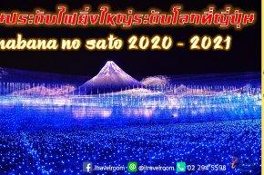 งานประดับไฟยิ่งใหญ่ระดับโลกที่ญี่ปุ่น Nabana no Sato 2020 - 2021