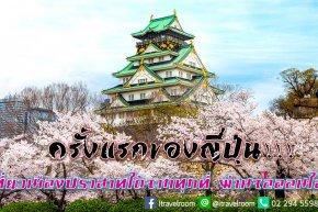 ครั้งแรกของญี่ปุ่น!!! เที่ยวเมืองปราสาทได้จากทุกที่ผ่านจอออนไลน์
