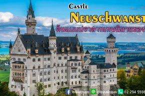 Neuschwanstein Castle ต้นแบบปราสาทเทพนิยายของดิสนีย์