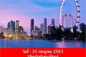 Singapore WOW เลือกเอง เที่ยวสิงคโปร์ บินการบินไทย
