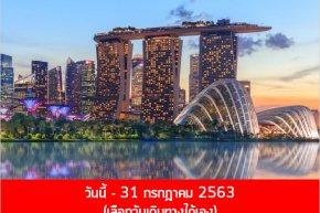 Singapore WOW เลือกเอง เที่ยวสิงคโปร์ บินสิงค์โปร์แอร์ไลน์
