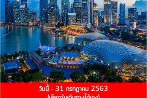 Singapore WOW เลือกเอง เที่ยวสิงคโปร์ บินเจ็ตสตาร์เอเชีย