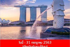 Singapore WOW เลือกเอง เที่ยวสิงคโปร์ บินไทยไลออนแอร์