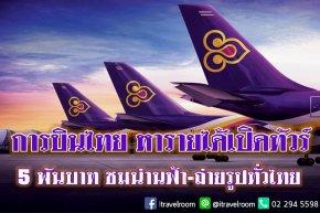 การบินไทย หารายได้เปิดทัวร์ 5 พันบาท ชมน่านฟ้า-ถ่ายรูปทั่วไทย