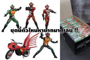รีวิว Shodo-x Kamen Rider 9 ตัวไหนหายากหาง่าย