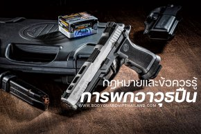 การพกอาวุธปืน กฎหมายและข้อควรรู้เกี่ยวกับการพกอาวุธปืน