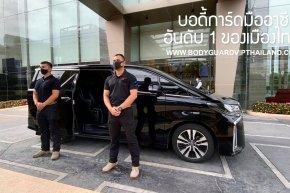 จ้างบอดี้การ์ดมืออาชีพ อันดับ 1 ของเมืองไทย BODYGUARD VIP THAILAND